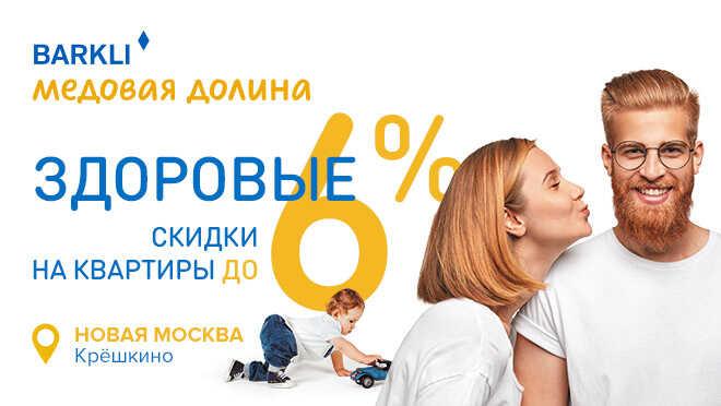 ЖК «Баркли Медовая долина» — Новая Москва Квартиры от 3,6 млн рублей